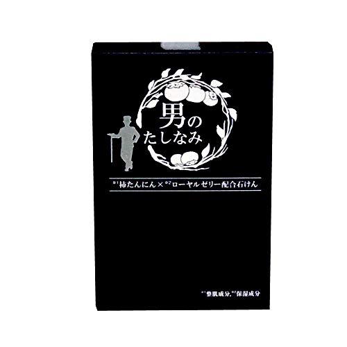 【初回限定 お試しセット】 柿渋石鹸 男のたしなみ (100g) お1人様(1ヵ所)3個限り!