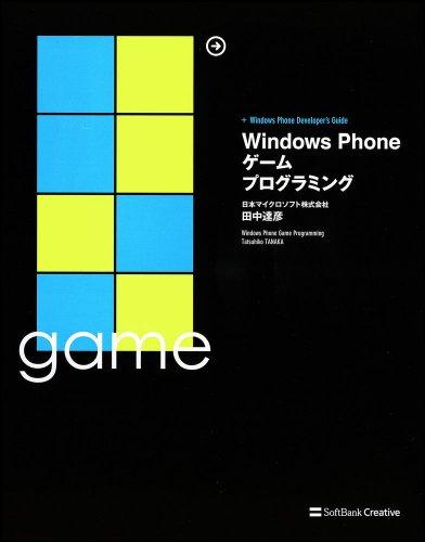 Windows Phone ゲーム プログラミングの詳細を見る