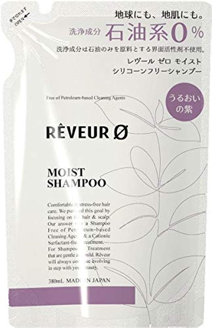 ホール助言建設【3個セット】Reveur0(レヴール ゼロ) モイスト シリコーンフリー シャンプー 〈詰替〉 (380mL)