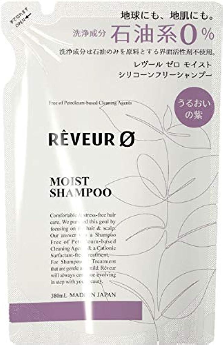 部屋を掃除する資産オープナー【3個セット】Reveur0(レヴール ゼロ) モイスト シリコーンフリー シャンプー 〈詰替〉 (380mL)