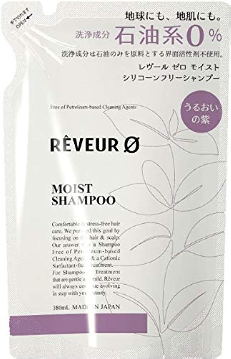 空洞言語駐地【3個セット】Reveur0(レヴール ゼロ) モイスト シリコーンフリー シャンプー 〈詰替〉 (380mL)
