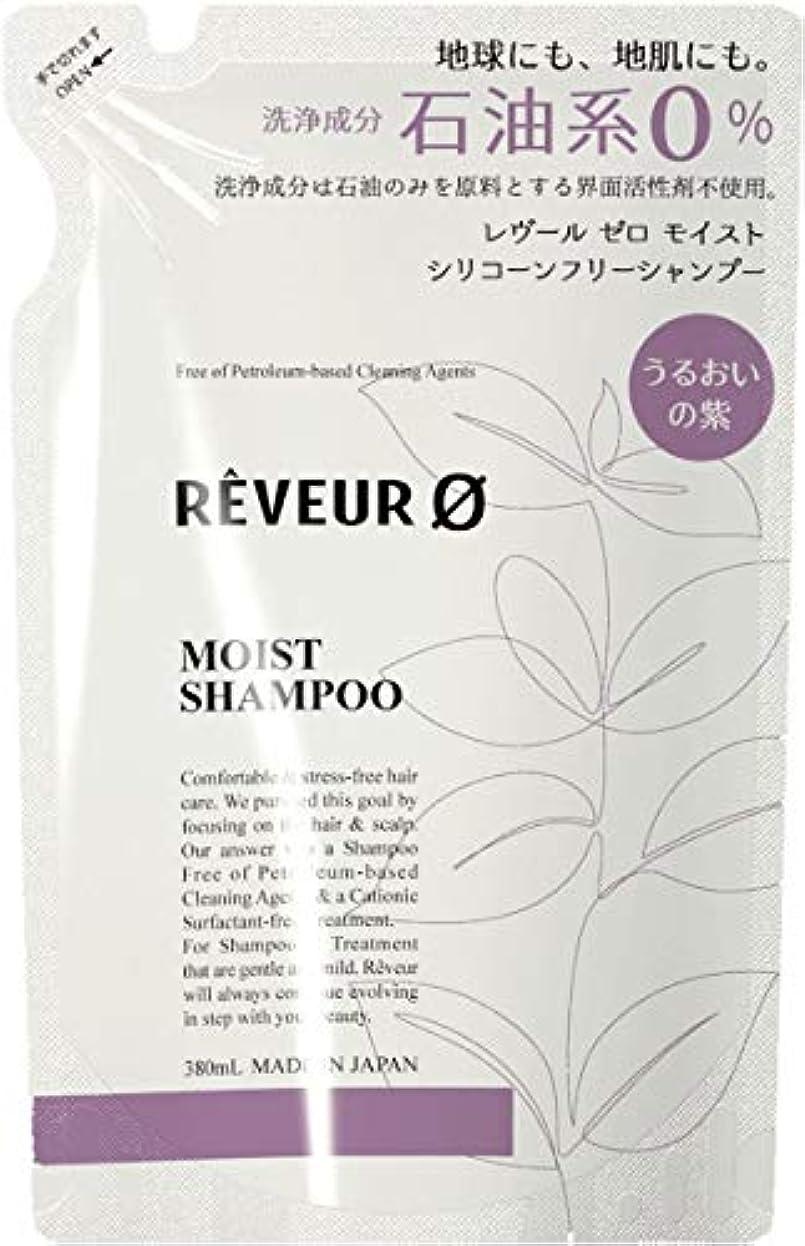 リールポジティブ場所【3個セット】Reveur0(レヴール ゼロ) モイスト シリコーンフリー シャンプー 〈詰替〉 (380mL)