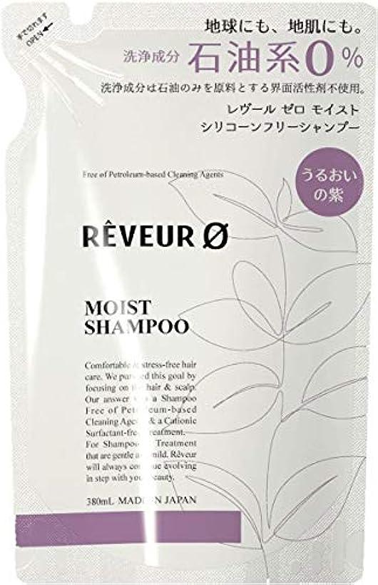 退屈段落交通【3個セット】Reveur0(レヴール ゼロ) モイスト シリコーンフリー シャンプー 〈詰替〉 (380mL)