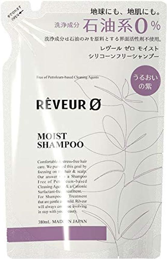 皿カジュアル魅惑的な【3個セット】Reveur0(レヴール ゼロ) モイスト シリコーンフリー シャンプー 〈詰替〉 (380mL)