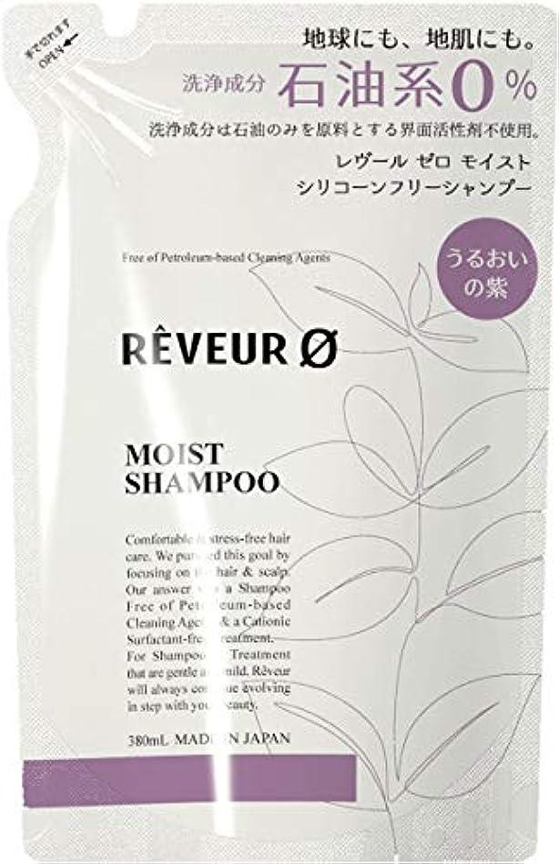 野ウサギ下とても多くの【3個セット】Reveur0(レヴール ゼロ) モイスト シリコーンフリー シャンプー 〈詰替〉 (380mL)