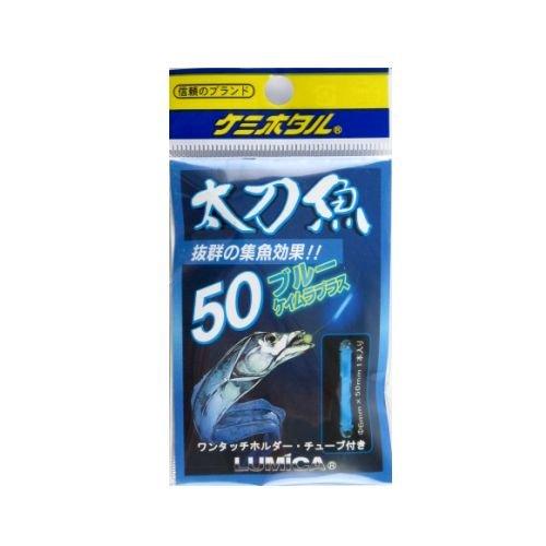 ルミカ 太刀魚・イカ50 ブルー ケイムラプラス