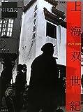 写真集 上海双世紀 1979-2009