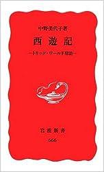西遊記―トリック・ワールド探訪 (岩波新書 新赤版 (666))