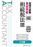 【Amazon.co.jp 限定】税理士試験教科書 相続税法Ⅲ 応用編【2020年度版】