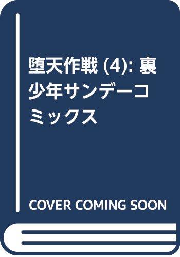 堕天作戦 (4) (裏少年サンデーコミックス)