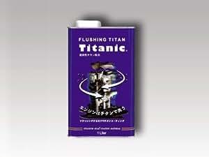 Titanic(チタニック) フラッシングチタン 1L TG-FLS