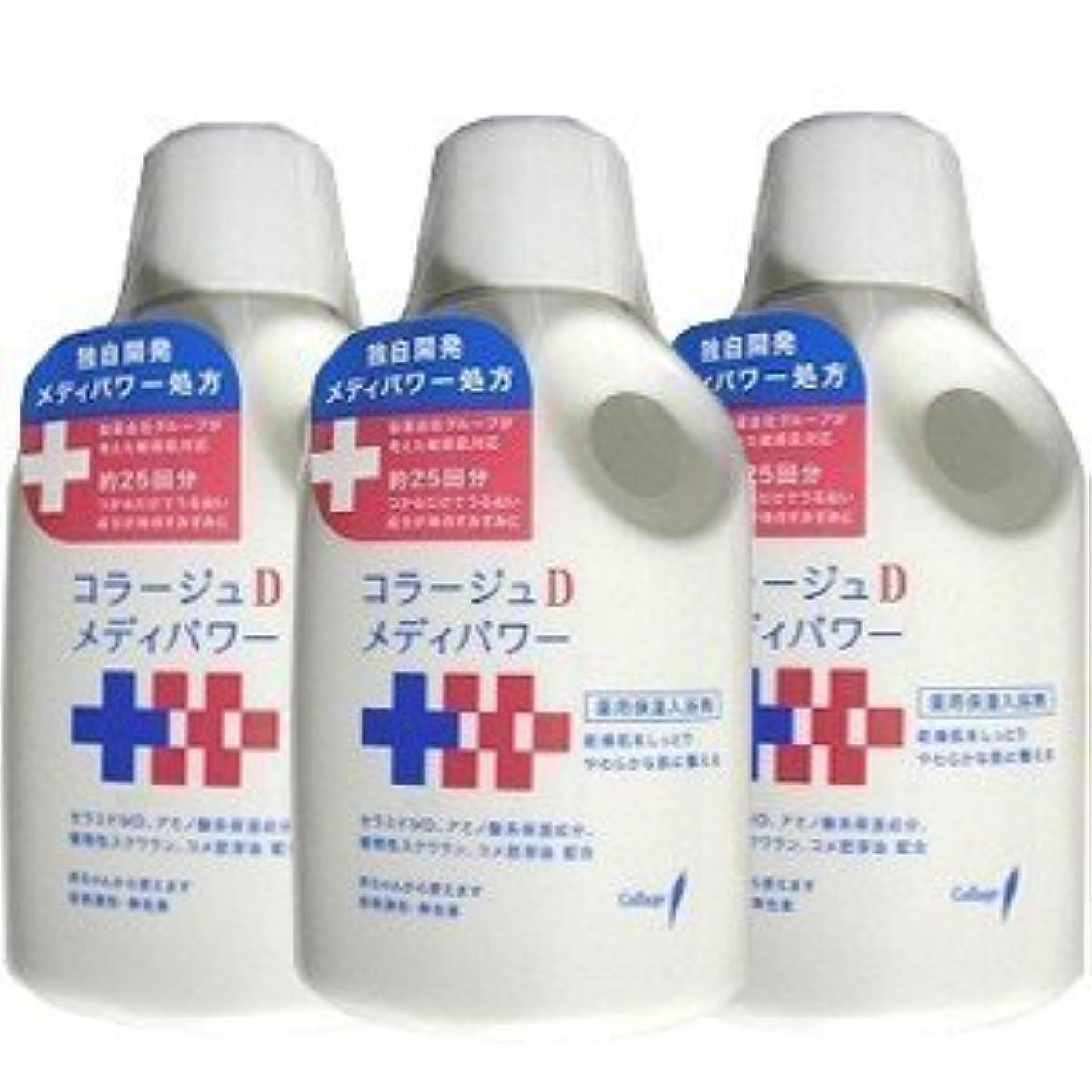 出血取り壊す必要【3本】コラージュD メディパワー保湿入浴剤 500mlx3本