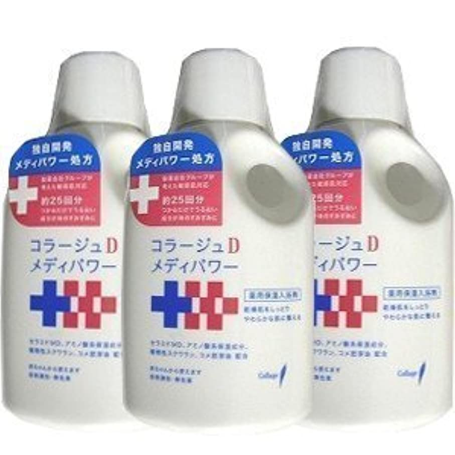離婚折り目料理【3本】コラージュD メディパワー保湿入浴剤 500mlx3本