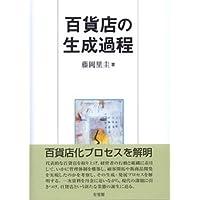 百貨店の生成過程 (大阪経済大学研究叢書)