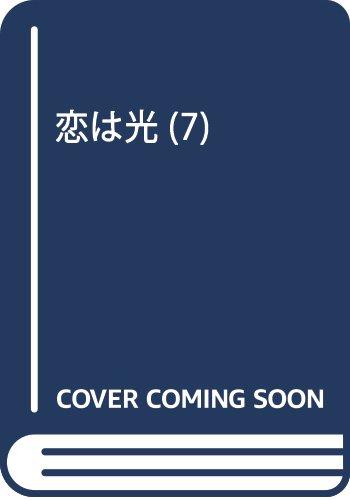 恋は光(7): ヤングジャンプコミックス