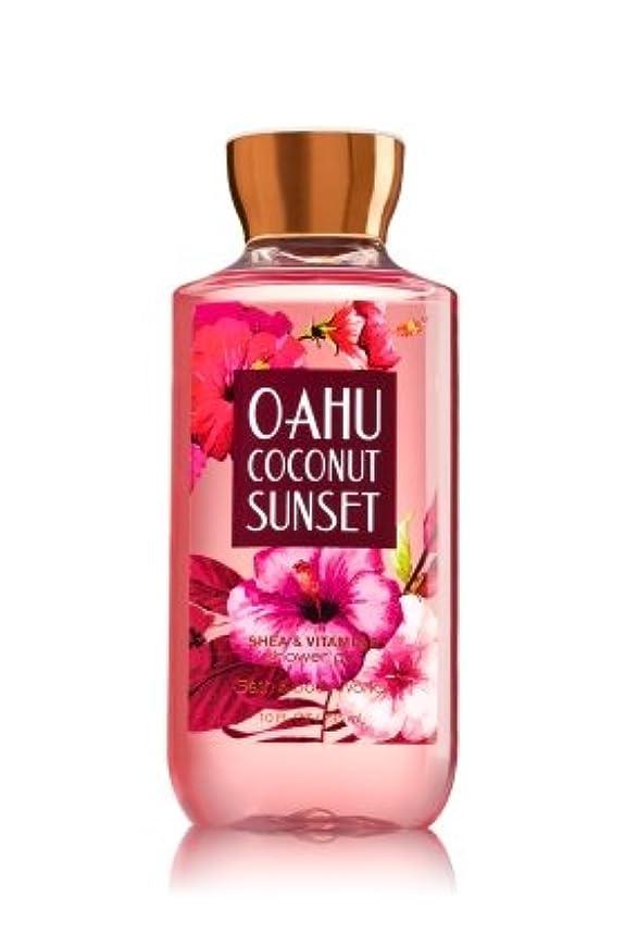 ハッピーハンバーガーパイント【Bath&Body Works/バス&ボディワークス】 シャワージェル オアフココナッツサンセット Shower Gel Oahu Coconut Sunset 10 fl oz / 295 mL [並行輸入品]