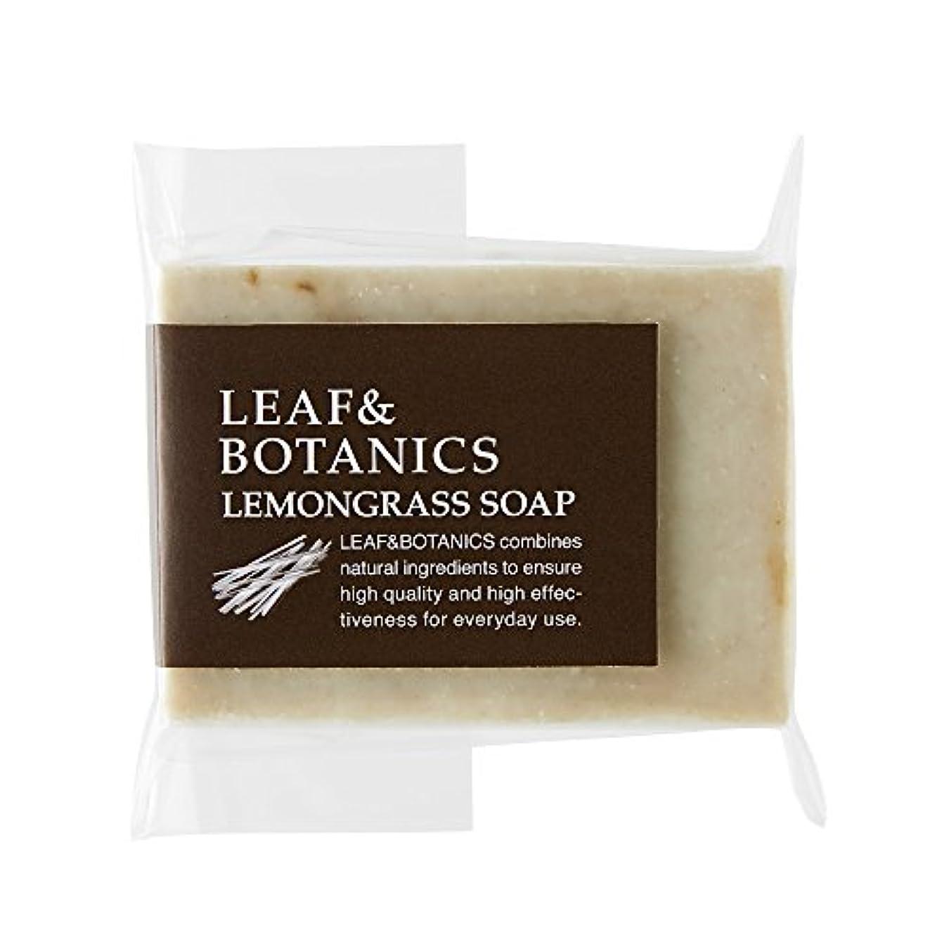 息切れ相対的麦芽リーフ&ボタニクス マザーソープ レモングラス