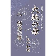 大地の母 第8巻 怒涛の響: 実録出口王仁三郎伝
