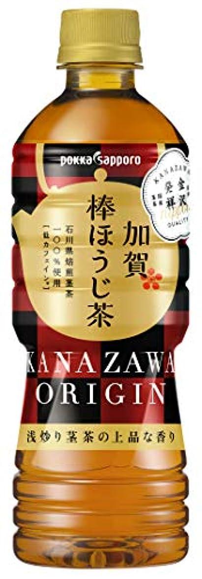 結婚する拷問賞賛ポッカサッポロ 加賀棒ほうじ茶 (525ml×24本)×2ケース
