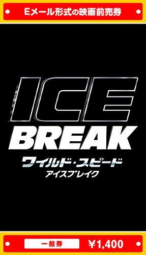 『ワイルド・スピード ICE BREAK』映画前売券(一般券)(ムビチケEメール送付タイプ)