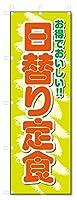 のぼり旗 日替り定食 (W600×H1800)