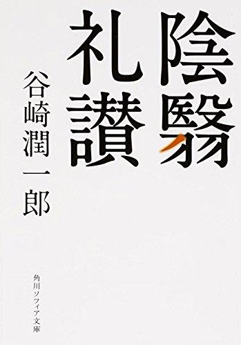 陰翳礼讃 (角川ソフィア文庫)の詳細を見る