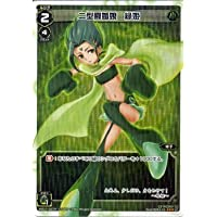 二型闘婚娘 緑姫(パラレル) ウィクロス サーブドセレクター(WX-01)/シングルカード