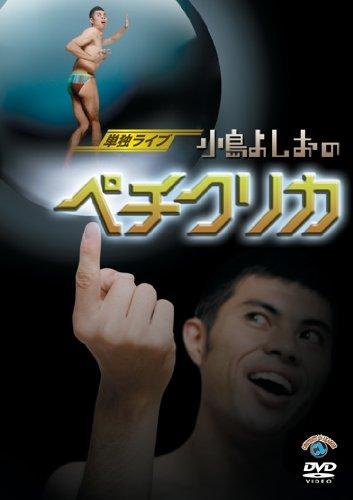 小島よしお単独ライブ「小島よしおのペチクリカ」 [DVD]