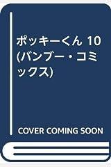 ポッキーくん 10 (バンブー・コミックス) 単行本