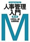 マネジメント・テキスト 人事管理入門<第2版>