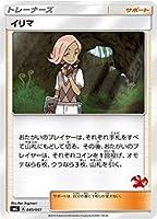 ポケモンカードゲーム/PK-SML-045 イリマ