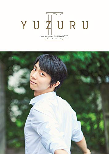 『YUZURU II 羽生結弦写真集』の1枚目の画像