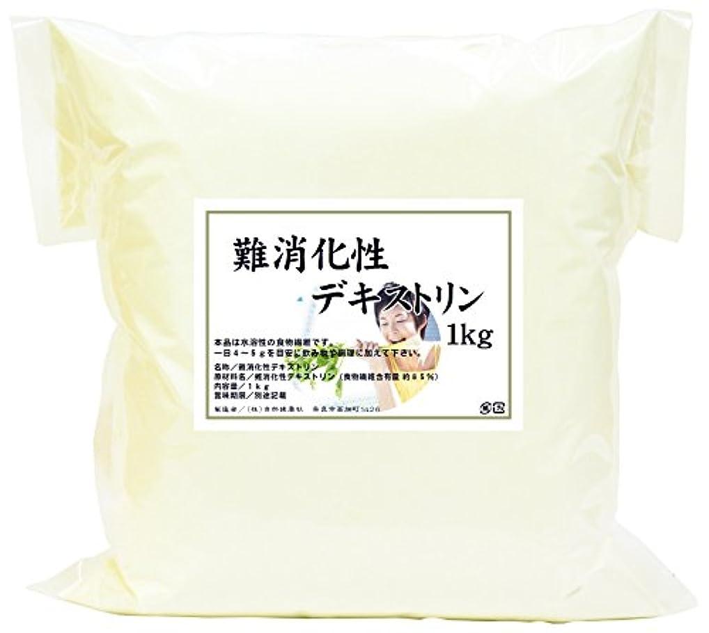 ホース提供するキャプチャー自然健康社 難消化性デキストリン 1kg 密封袋入り