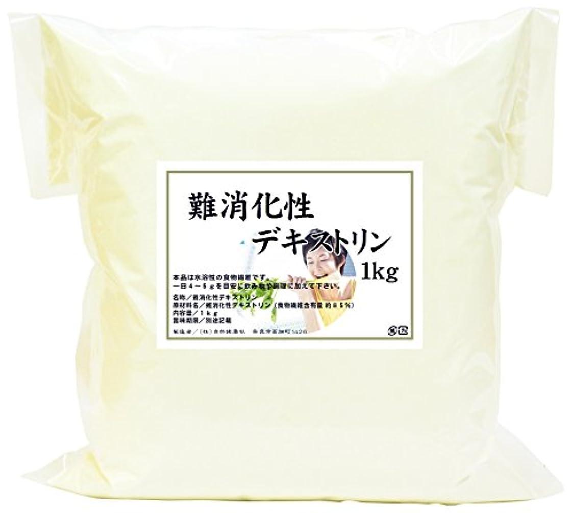 韻耐久効果的自然健康社 難消化性デキストリン 1kg 密封袋入り