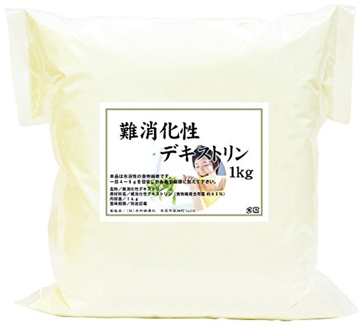 関数雪のユーザー自然健康社 難消化性デキストリン 1kg 密封袋入り