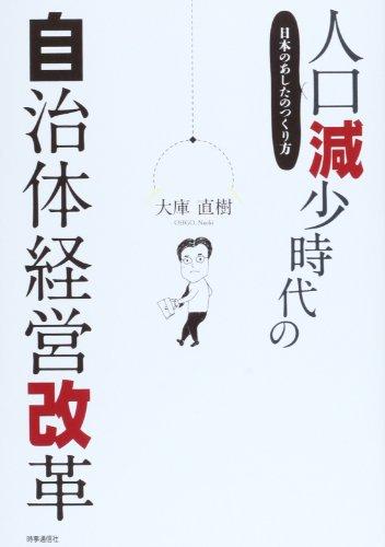 人口減少時代の自治体経営改革―日本のあしたのつくり方