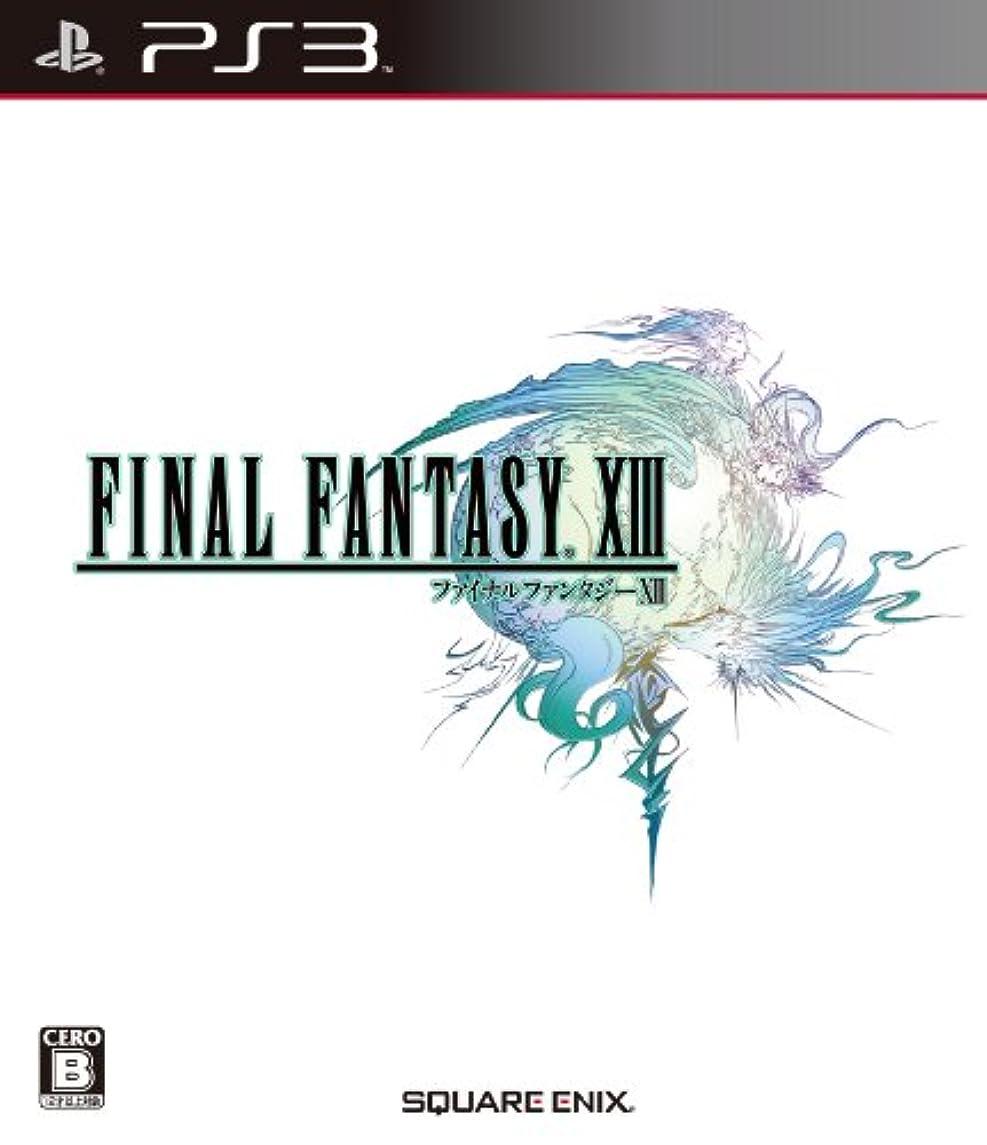 声を出してシプリー評議会ファイナルファンタジーXIII - PS3