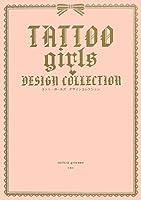 タトゥ・ガールズ デザインコレクション