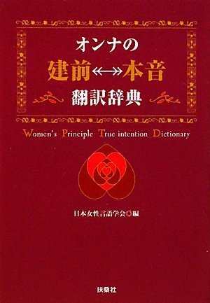 オンナの[建前⇔本音]翻訳辞典 (扶桑社文庫) (扶桑社SPA!文庫)
