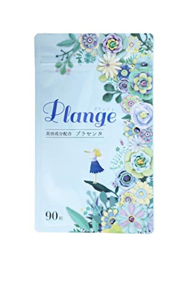 対応他のバンドで虫プラセンタ サプリ Plange(プランジュ)おすすめ プラセンタ効果を実感するため1袋234,000㎎(原液換算)と全8種類の人気高級美容成分配合 プロテオグリカン コラーゲン ヒアルロン酸 ビタミンE
