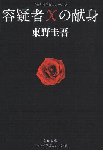 容疑者Xの献身 (文春文庫) / 東野 圭吾