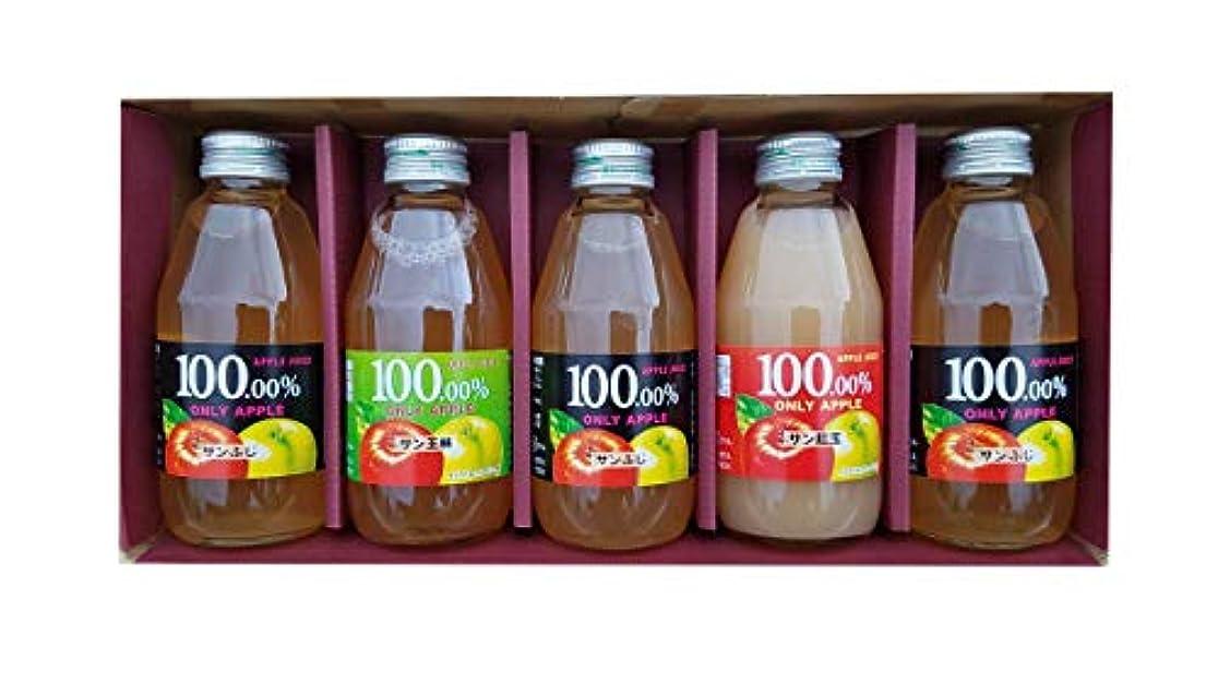 匿名イタリック思いやりりんごジュース 5本セット (サンふじ3本、サン王林1本、サン紅玉1本)
