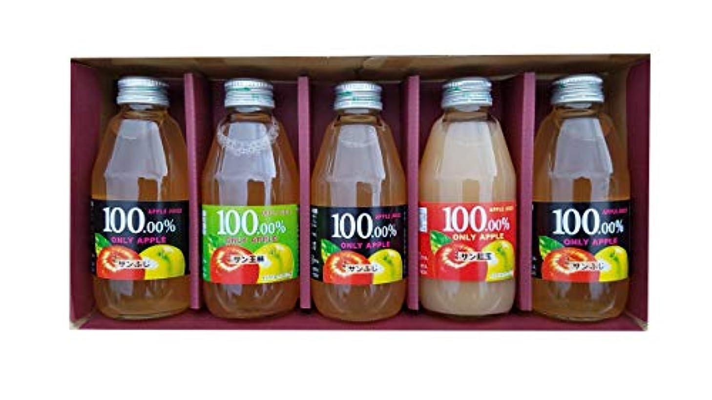 穏やかな夢九月りんごジュース 5本セット (サンふじ3本、サン王林1本、サン紅玉1本)