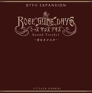 「ROSE GUNS DAYS」Sound Tracks1 -愛はオメルタ-