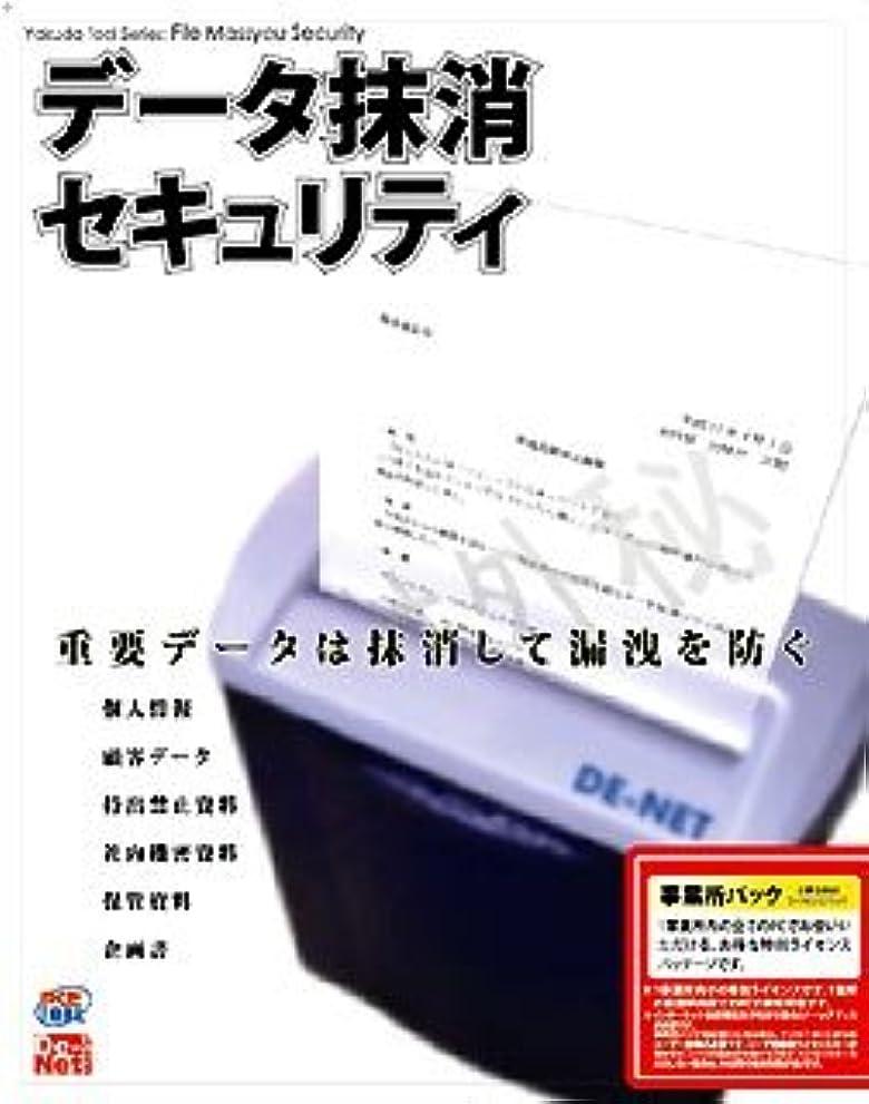 臨検血統聖人データ抹消セキュリティ 事業所パック