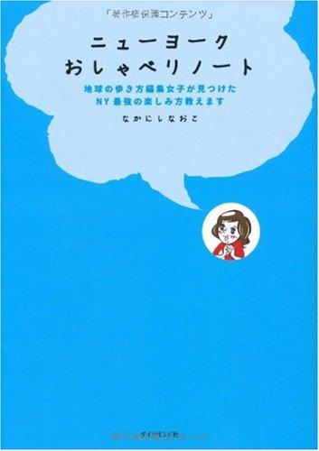 ニューヨークおしゃべりノート―地球の歩き方編集女子が見つけた、NY最強の楽しみ方教えます (地球の歩き方BOOKS)の詳細を見る
