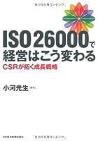 ISO26000で経営はこう変わる