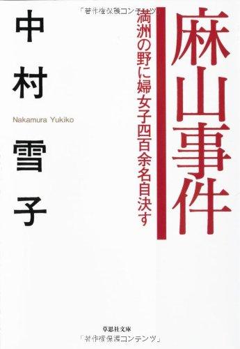 文庫 麻山事件 満州の野に婦女子四百余名自決す (草思社文庫)の詳細を見る