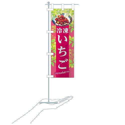 卓上ミニ冷凍いちご のぼり旗 サイズ選べます(卓上ミニのぼり10x30cm 立て台付き)