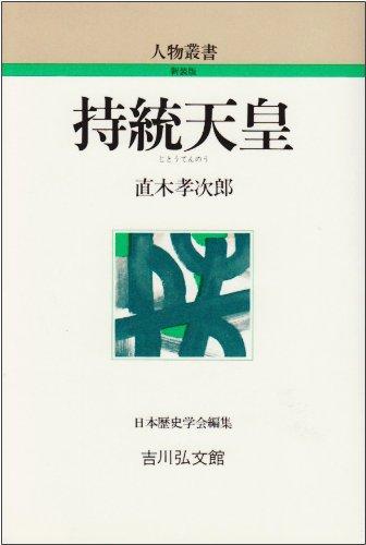 持統天皇 (人物叢書 新装版)